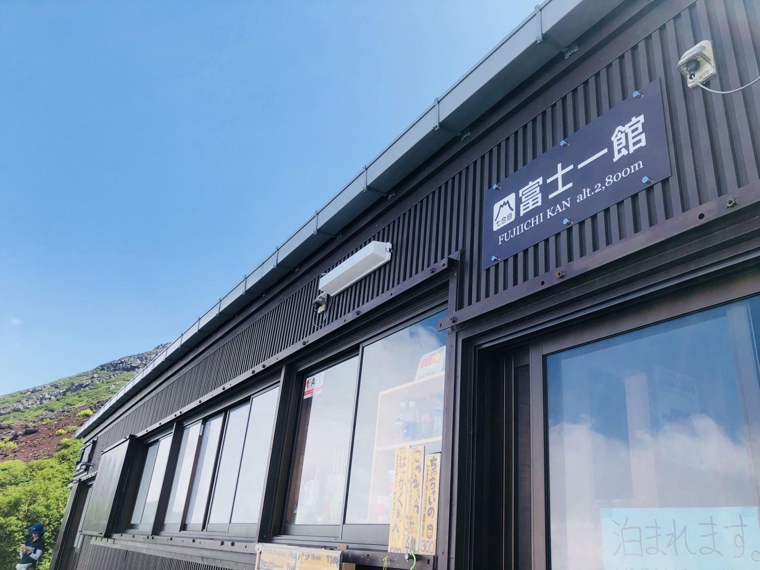 富士山_180827_0058