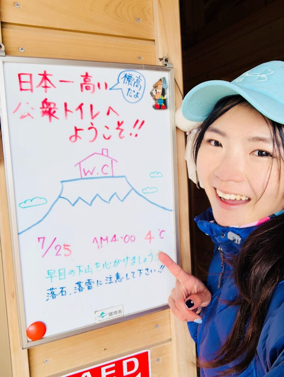 富士山_180827_0121